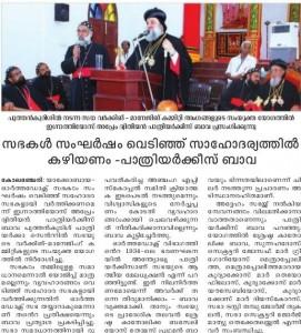 Mathrubhumi News