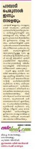 Pampady Thirumeni -kanaka2