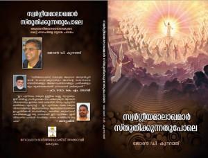 kunnathu_book