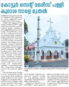 kottoor_church_koodasa