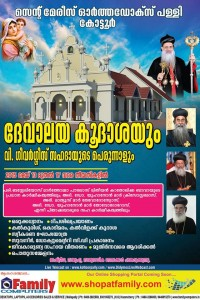 kottoor_church_koodasa1