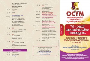 ocym_conference