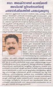 Dr Karakkal News on Adlai0001