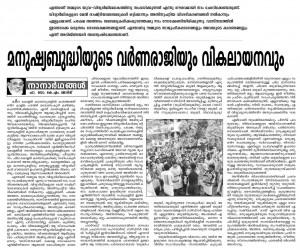 nanartham