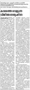 Kaniyamparampil Achen_KMG