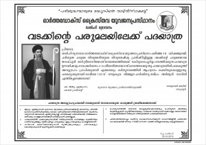 padyatra notice 2015