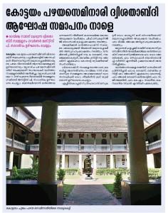 Pazhaya-Seminary_bicentenary