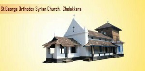chelakkara_church_1