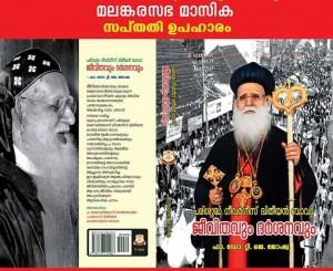 HH_Geevarghese_II_book