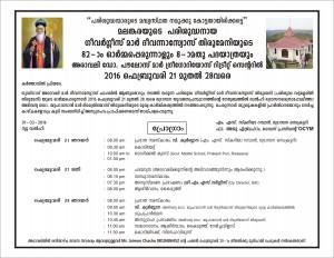 aravali notice 2016  Malayalam