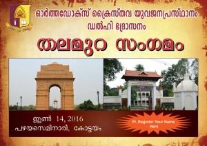 ocym_delhi_thalamura