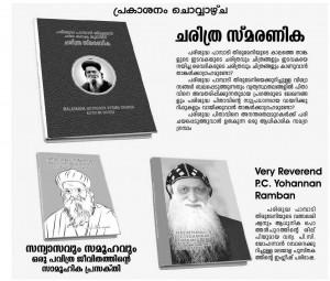 Pampady_Thirumeni_books