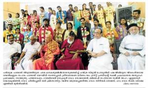 Pavithra Smrithy Mangalya Nidhi Sangamam