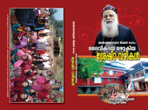 Malankara Mission Cover.pmd