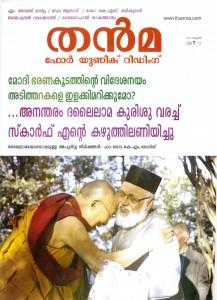 dalailama_1