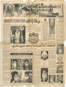catholicate_sapthathy_supplement_1