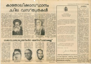 catholicate_sapthathy_supplement_2
