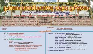 Prasannam Notice1
