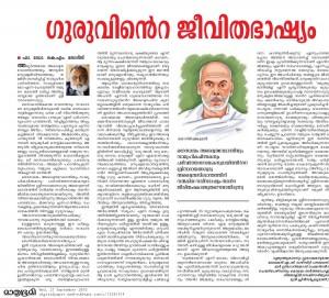 sri_narayana