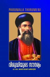 book_parumala_thirumeni