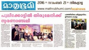 kunnamkulam_mahasammelanam1