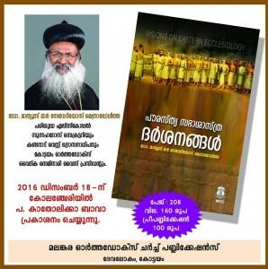 severios_jubileee_book