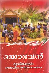 daya_bhavan