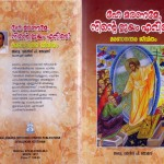 book_varghese_p_thomas